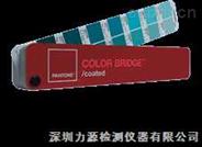 潘通色彩桥梁-四色模拟专色(zui新版)